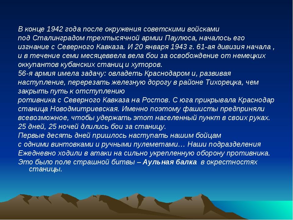 В конце 1942 года после окружения советскими войсками под Сталинградом трехты...
