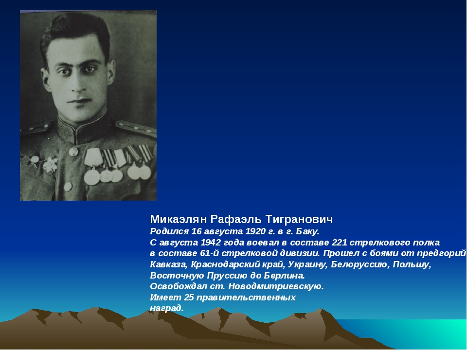 Микаэлян Рафаэль Тигранович Родился 16 августа 1920 г. в г. Баку. С августа 1...