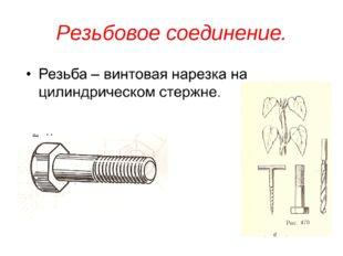 Резьбовое соединение.
