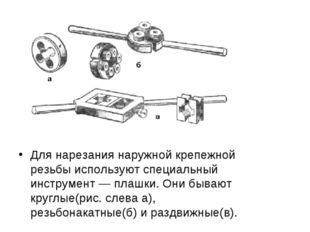 Для нарезания наружной крепежной резьбы используют специальный инструмент — п