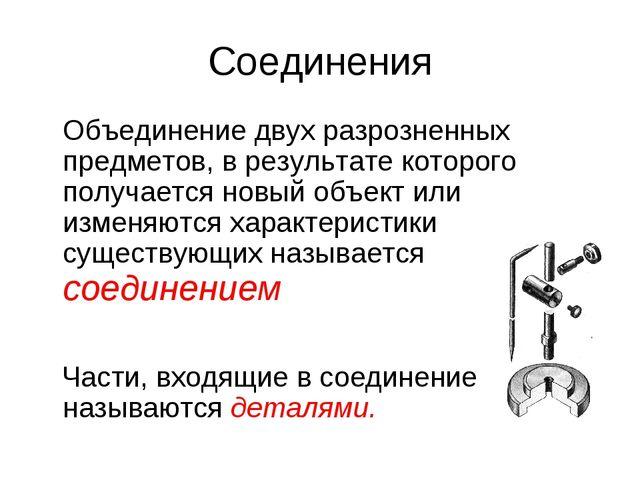 Соединения Объединение двух разрозненных предметов, в результате которого по...
