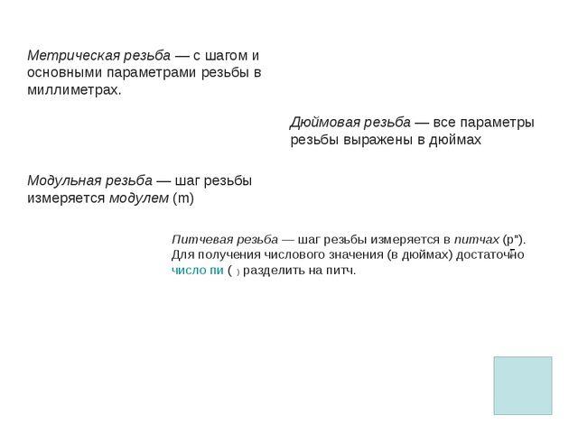 Метрическая резьба— с шагом и основными параметрами резьбы в миллиметрах. Дю...