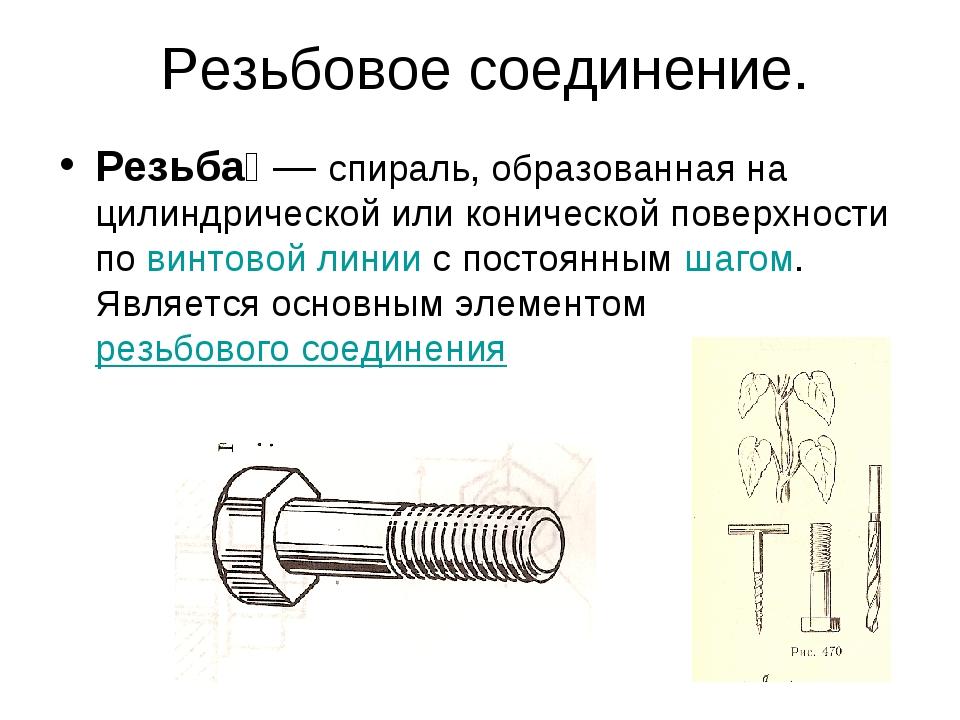 Резьбовое соединение. Резьба́— спираль, образованная на цилиндрической или к...