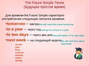 The Future Simple Tense (Будущее простое время) Для времени the Future Simple