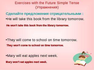 Exercises with the Future Simple Tense (Упражнения) Сделайте предложения отри