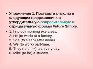 Упражнение 1. Поставьте глаголы в следующих предложениях в утвердительную,воп
