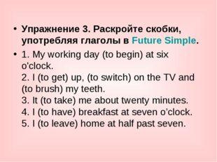 Упражнение 3. Раскройте скобки, употребляя глаголы вFuture Simple. 1. My wor