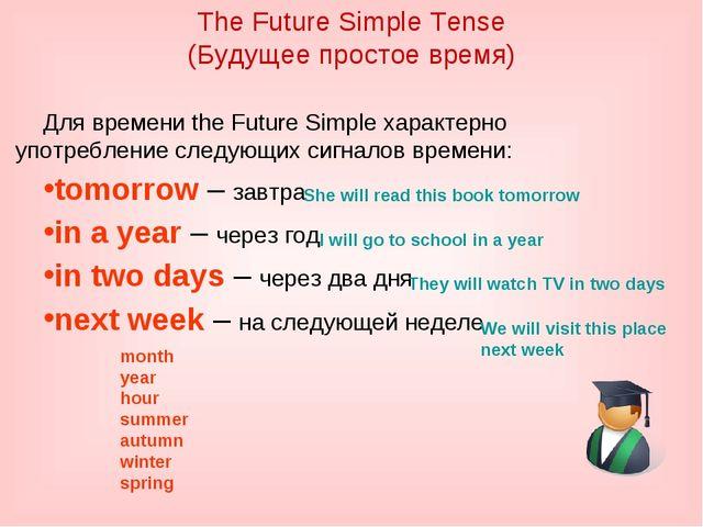 The Future Simple Tense (Будущее простое время) Для времени the Future Simple...
