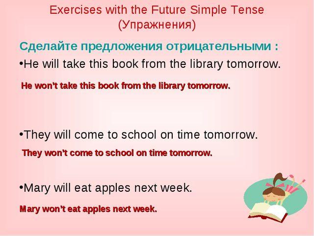 Exercises with the Future Simple Tense (Упражнения) Сделайте предложения отри...