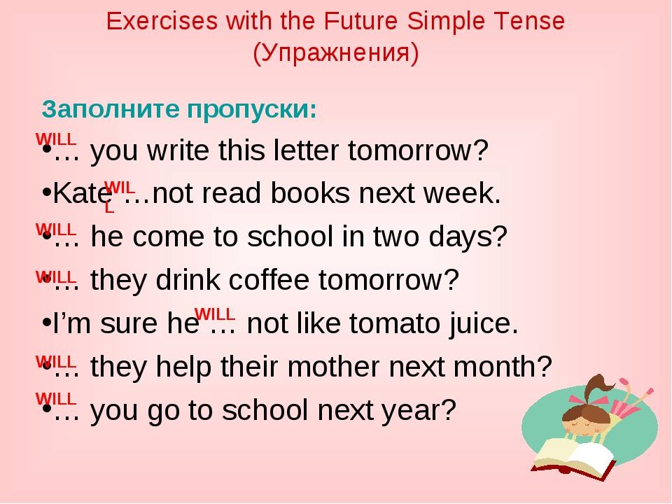 Exercises with the Future Simple Tense (Упражнения) Заполните пропуски: … you...