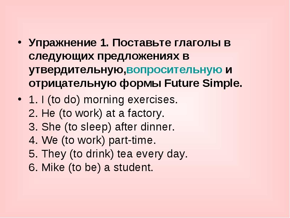 Упражнение 1. Поставьте глаголы в следующих предложениях в утвердительную,воп...