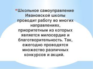 Школьное самоуправление Ивановской школы проводит работу во многих направлен