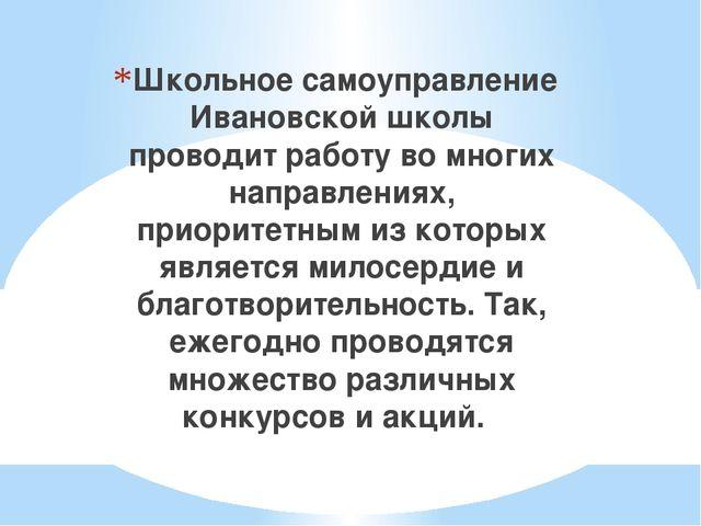 Школьное самоуправление Ивановской школы проводит работу во многих направлен...
