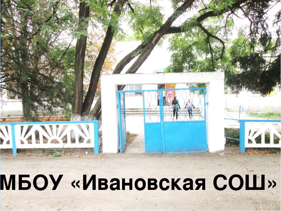 МБОУ «Ивановская СОШ»