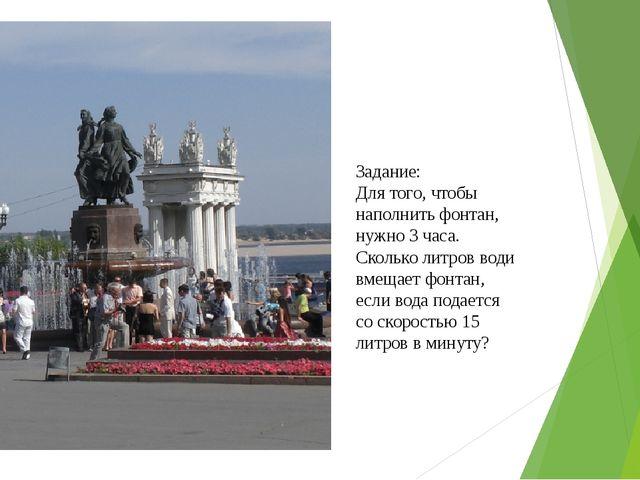 Задание: Для того, чтобы наполнить фонтан, нужно 3 часа. Сколько литров води...