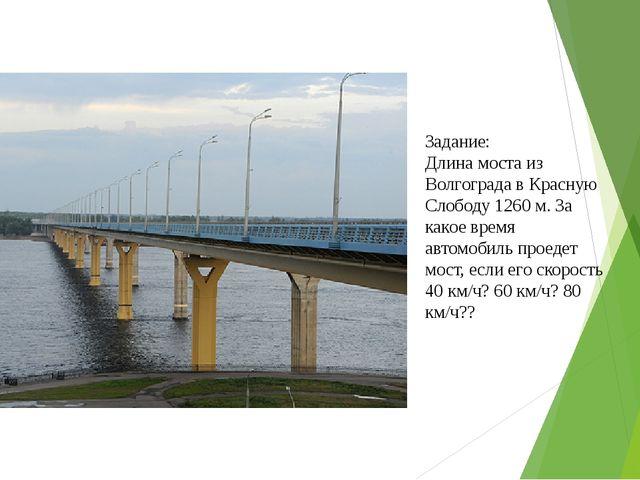 Задание: Длина моста из Волгограда в Красную Слободу 1260 м. За какое время а...