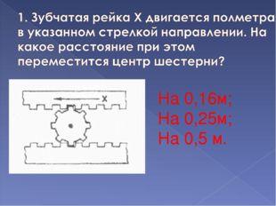 На 0,16м; На 0,25м; На 0,5 м. На 0,16м; На 0,25м; На 0,5 м.
