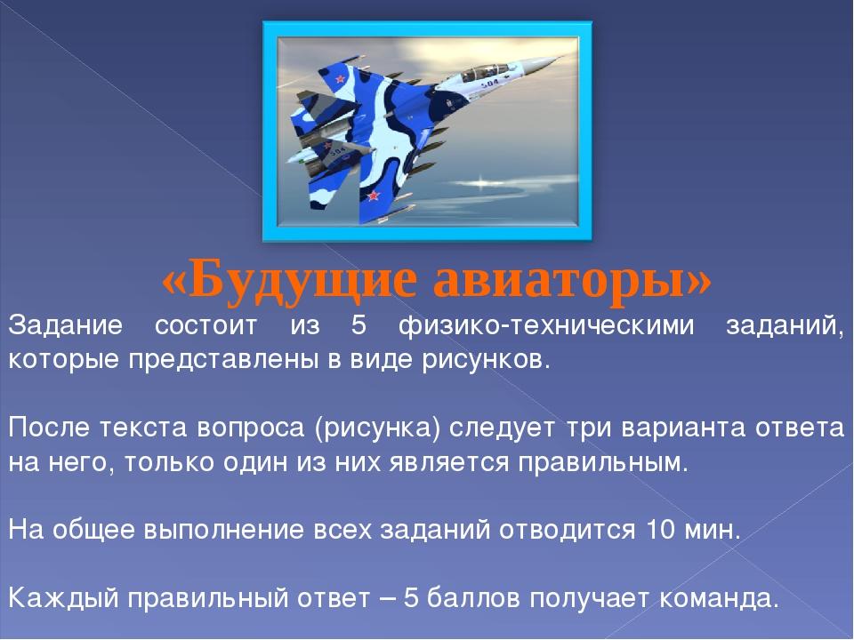 Задание состоит из 5 физико-техническими заданий, которые представлены в виде...