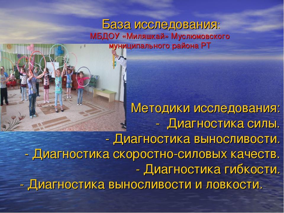 База исследования: МБДОУ «Миляшкай» Муслюмовского муниципального района РТ Ме...