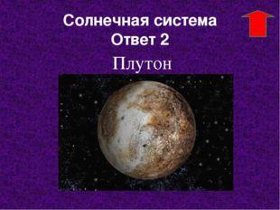 Астрономия вокруг нас Вопрос 1 Юбилейная белая, Голубая хавская, Кварцевая ба