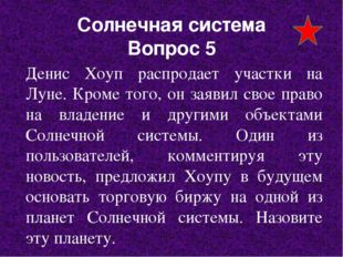 Слайд 16 http://db.chgk.info/question/sin41.2/2 Слайд 17 http://db.chgk.info/