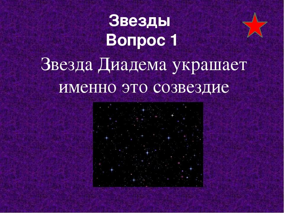 Звезды Вопрос 2 Именно это небесное тело возвещало о рождении Христа