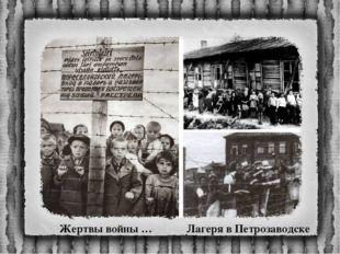 Жертвы войны … Лагеря в Петрозаводске