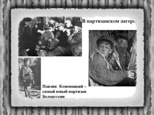 В партизанском лагере Павлик Конопацкий – самый юный партизан Белоруссии