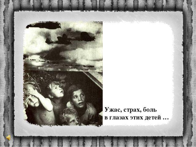 Ужас, страх, боль в глазах этих детей …