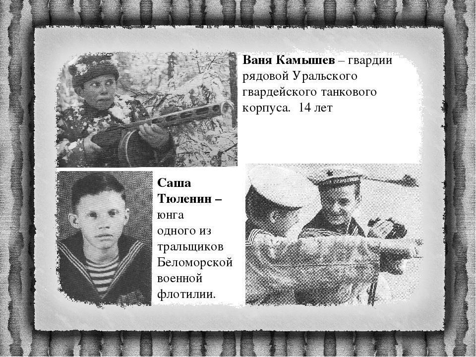 Ваня Камышев – гвардии рядовой Уральского гвардейского танкового корпуса. 14...