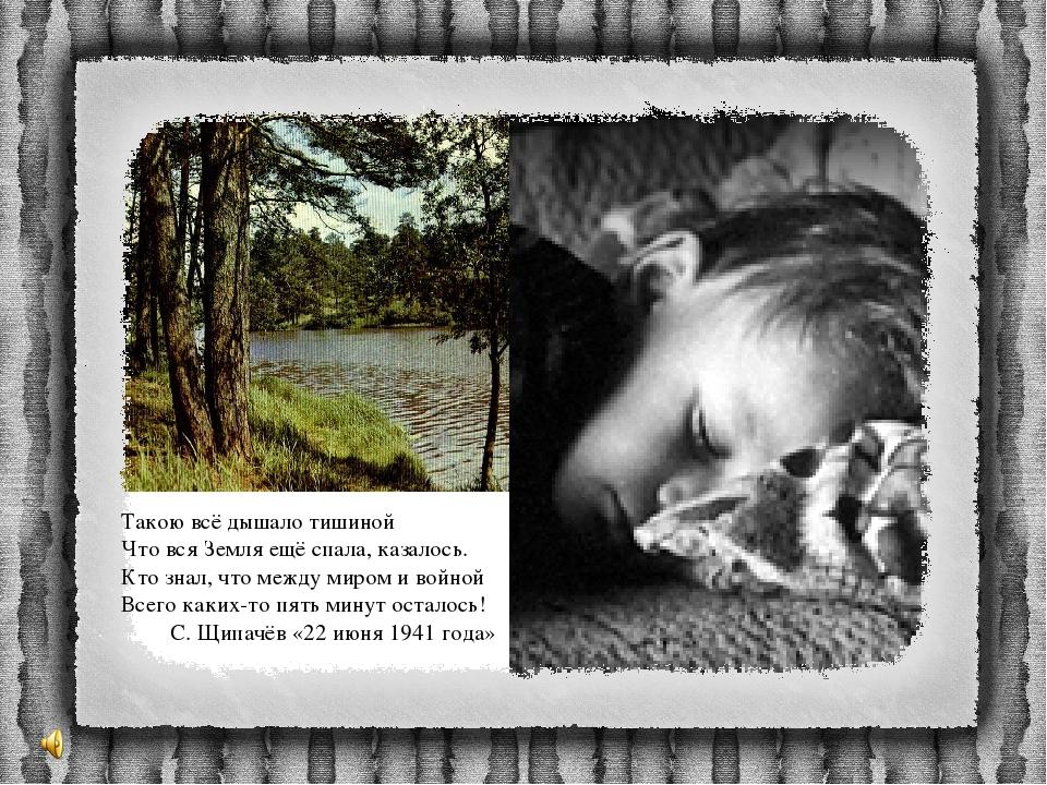 Такою всё дышало тишиной Что вся Земля ещё спала, казалось. Кто знал, что меж...