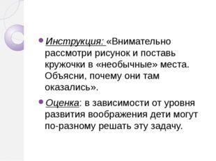 Инструкция: «Внимательно рассмотри рисунок и поставь кружочки в «необычные»