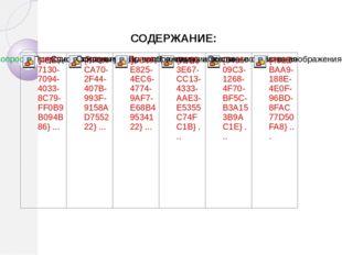 СОДЕРЖАНИЕ: Слайды с 43 по 51 (это ответы и некоторые формулы расчета диагнос