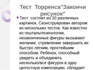 """Тест Торренса""""Закончи рисунок"""" Тест состоит из 10 различных картинок. Сконстр"""