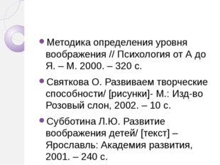 Методика определения уровня воображения // Психология от А до Я. – М. 2000.