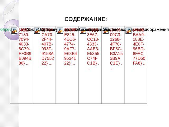 СОДЕРЖАНИЕ: Слайды с 43 по 51 (это ответы и некоторые формулы расчета диагнос...