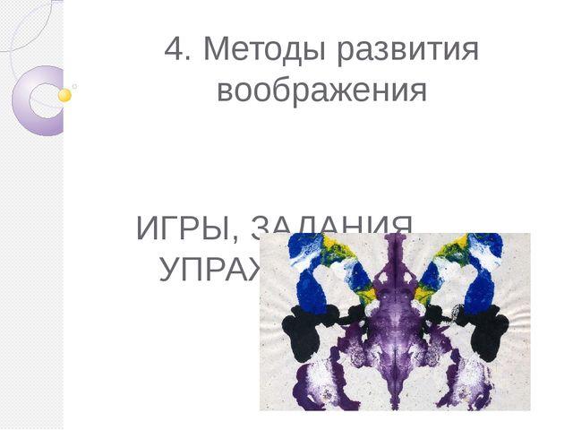 4. Методы развития воображения ИГРЫ, ЗАДАНИЯ, УПРАЖНЕНИЯ