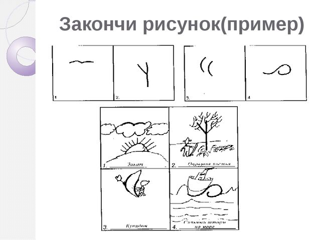 Закончи рисунок(пример)