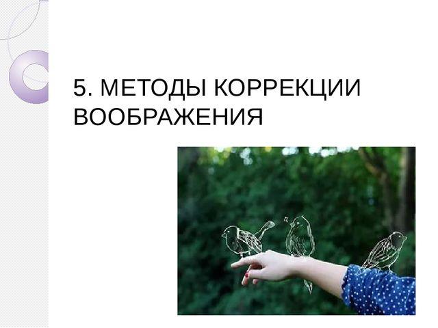 5. МЕТОДЫ КОРРЕКЦИИ ВООБРАЖЕНИЯ
