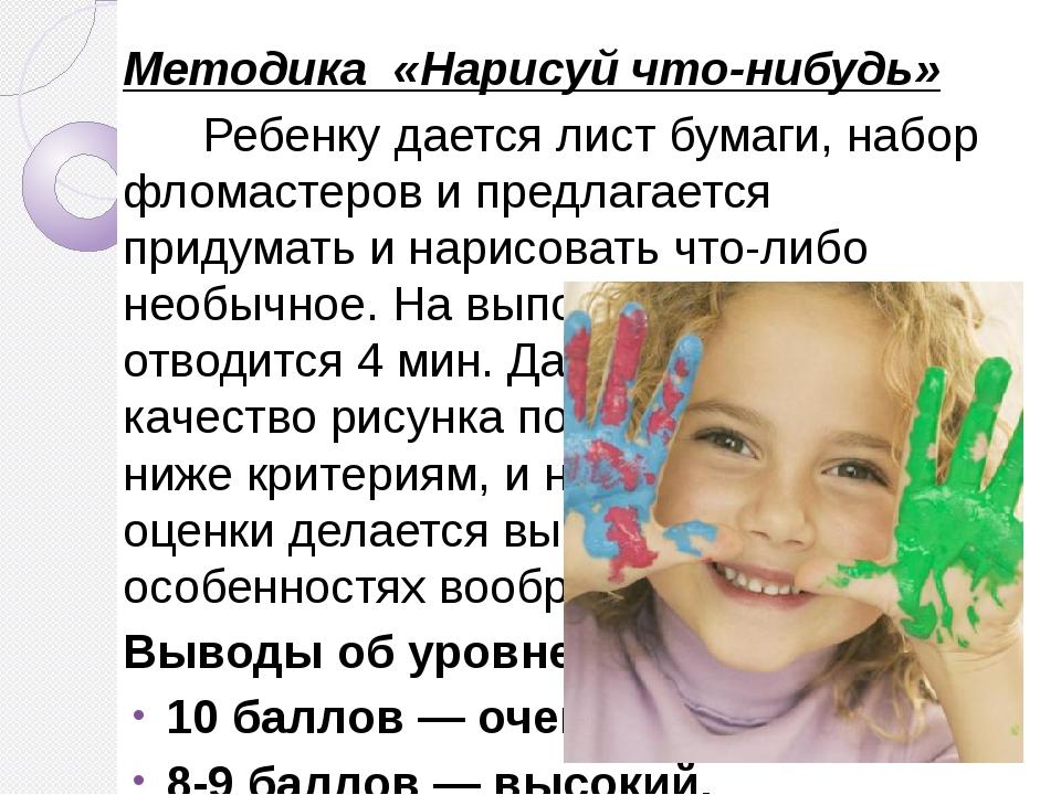 Методика «Нарисуй что-нибудь» Ребенку дается лист бумаги, набор фломастеров и...