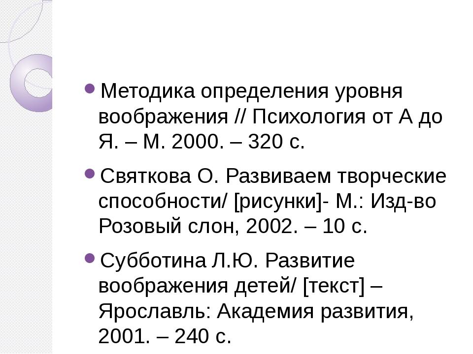 Методика определения уровня воображения // Психология от А до Я. – М. 2000....