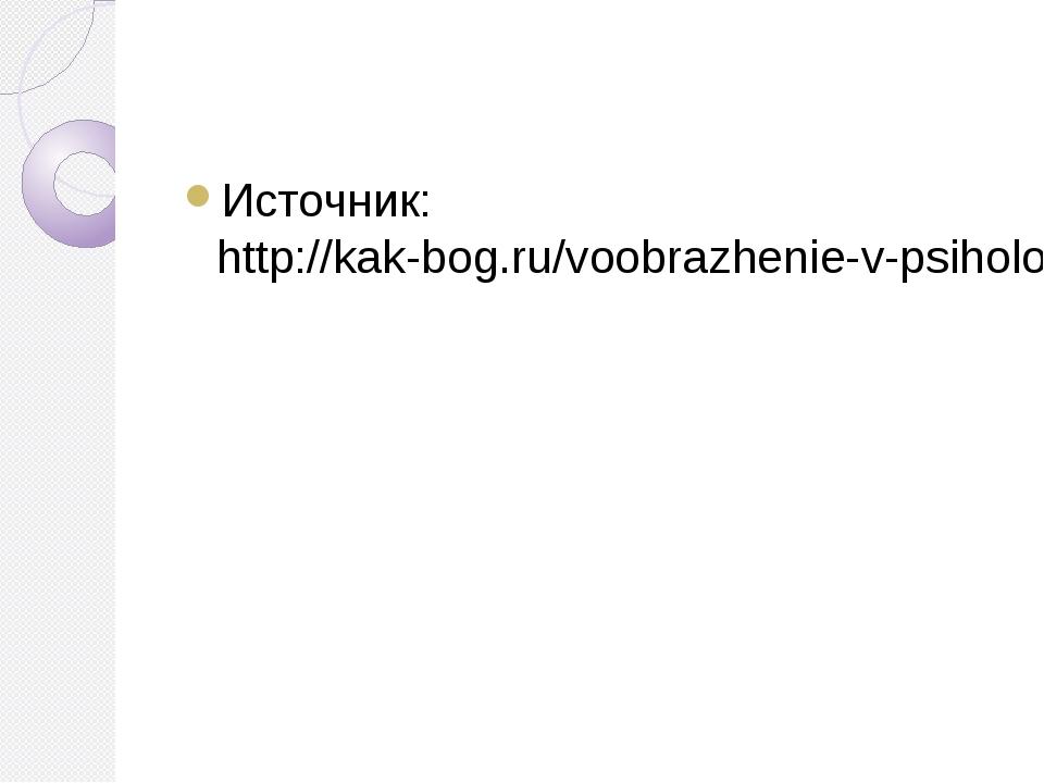 Источник:http://kak-bog.ru/voobrazhenie-v-psihologii#ixzz45RAMHNtA