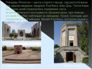 Площадь Регистан – центр старого города, где расположены три здания медресе: