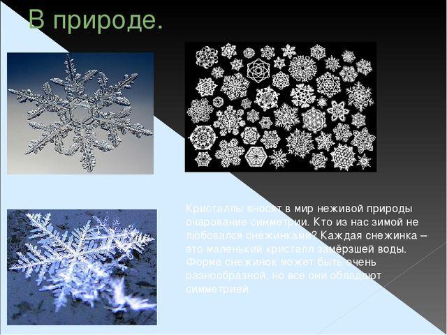 В природе. Кристаллы вносят в мир неживой природы очарование симметрии. Кто и...