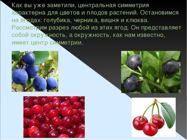 Как вы уже заметили, центральная симметрия характерна для цветов и плодов рас...