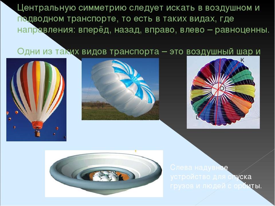 Центральную симметрию следует искать в воздушном и подводном транспорте, то е...