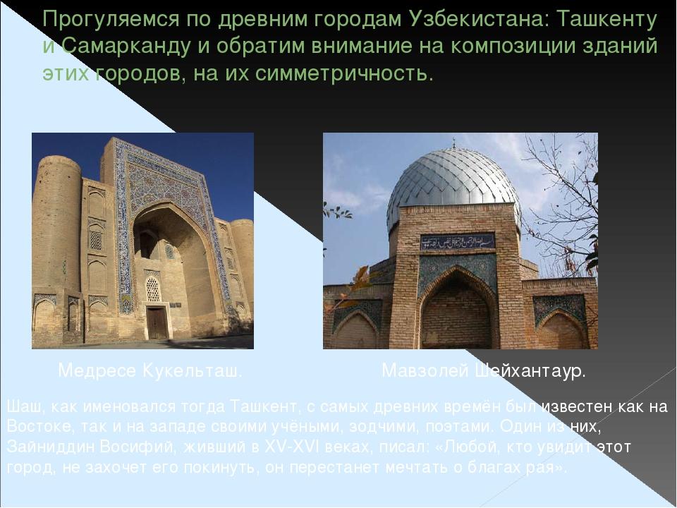 Прогуляемся по древним городам Узбекистана: Ташкенту и Самарканду и обратим в...