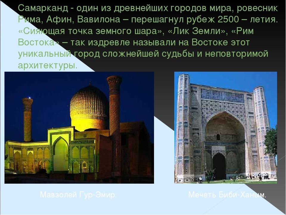Самарканд - один из древнейших городов мира, ровесник Рима, Афин, Вавилона –...