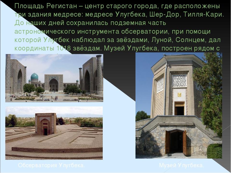 Площадь Регистан – центр старого города, где расположены три здания медресе:...