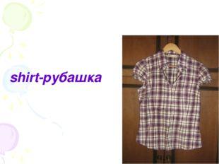 shirt-рубашка